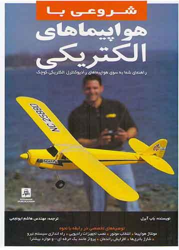شروعی با هواپیماهای الکتریکی